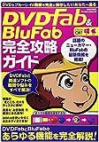 DVDFab&BluFab完全攻略ガイド―DVDFabと関連ソフトの疑問や悩みをすべて解決! (英和MOOK らくらく講座 202)