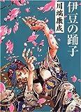 伊豆の踊子 (集英社文庫) (集英社文庫)