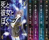 死と彼女とぼく 全5巻完結 (講談社漫画文庫)