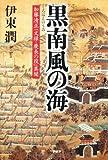 黒南風(くろはえ)の海 加藤清正「文禄・慶長の役」異聞
