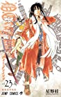 D.Gray-man 第23巻 2012年04月04日発売