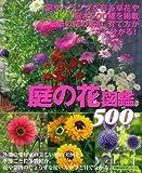 庭の花図鑑500—庭やベランダを彩る草花や庭木500種を掲載 最新の花の名前、育て方がすぐわかる! (主婦の友生活シリーズ)