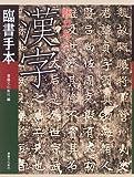 魅力ある漢字臨書手本