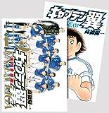 キャプテン翼海外激闘編EN LA LIGA 2―30周年記念小冊子付き特装版 (ヤングジャンプコミックス)