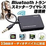 F.G.S Bluetooth トランスミッター ワイヤレス送信機 Bluetooth 送信機 オーディオ ワイヤレス送信機 ブルートゥース ランスミッター 3.5mmオーディオデバイスに対応(iPod, MP3/MP4, TV, メディア・プ...