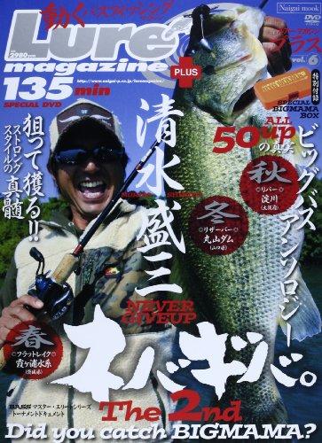 ルアー・マガジンプラス vol.6 清水盛三ネバギバ。 The 2nd Di (Naigai Mook)