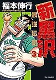 【2014年版】男性向け漫画ベスト5