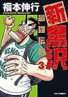 新黒沢 最強伝説 3 (ビッグコミックス)