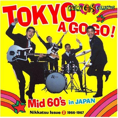 カルトGSコレクション 日活編2 東京ア・ゴー・ゴー Mid60's in JAPAN
