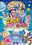 NHKおかあさんといっしょファミリーコンサート「じゃがいも星人にあいたいな」 [DVD]