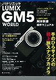 �ѥʥ��˥å� LUMIX GM5 WORLD����ΤҤ饵�����ζ˾�ι���ʥåץ���� (���ܥ����MOOK)