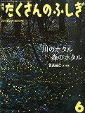 川のホタル 森のホタル (月刊たくさんのふしぎ2015年6月号)