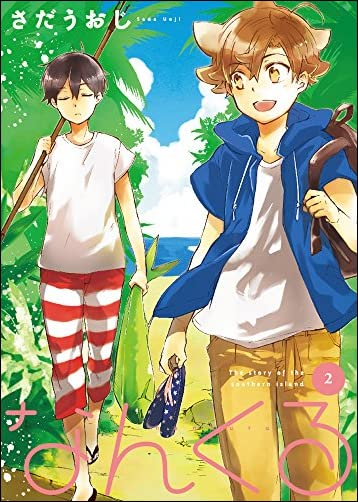 なんくる 2 (MFコミックス ジーンシリーズ)