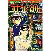 名探偵コナン & 金田一少年の事件簿 2008年 6/25号 [雑誌]