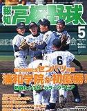 報知高校野球 2013年 05月号 [雑誌]
