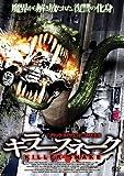 キラースネーク [DVD]