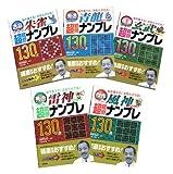 ナンプレ ベストセレクト 5冊セット(和)