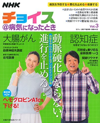 NHKチョイス@病気になったときVol.3―動脈硬化にならない・進行を止める ! (主婦の友生活シリーズ)
