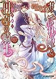 おこぼれ姫と円卓の騎士14 王女の休日<おこぼれ姫と円卓の騎士> (ビーズログ文庫)