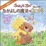 STARキャラ☆週めくり Suzy's Zoo なかよしの魔法カレンダー 2014