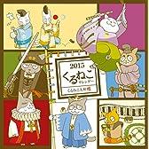 くるねこカレンダー 2015([カレンダー])