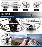 iPhone iPad で空からモニタリング操縦できる 未来型ラジコン i-SPhere アイ・スフィア が登場 !!! バンパー