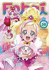 Febri Vol.30は「Go!プリンセスプリキュア」表紙&巻頭特集