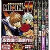 MIXIM☆11(ミクシム☆イレブン) 未完結セット(少年サンデーコミックス)