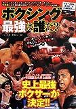 ボクシング最強は誰だ