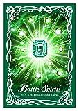 バトルスピリッツ ホログラムカードスリーブ ソウルコアコレクション01 緑