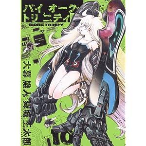 バイオーグ・トリニティ(10): ヤングジャンプコミックス