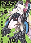 バイオーグ・トリニティ 10 (ヤングジャンプコミックス)