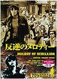 反逆のメロディー[DVD]