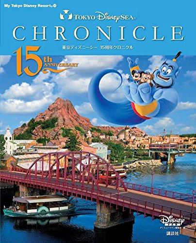 東京ディズニーシー 15周年クロニクル (My Tokyo Disney Resort)