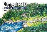 更地の向こう側―解散する集落「宿」の記憶地図