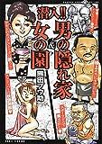 潜入!!男の隠れ家&女の園 (バンブーエッセイシリーズ)