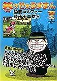 笑ゥせぇるすまん 豹変ゴルファー (Chuko コミック Lite Special 12)