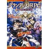 グランクレストRPGルールブック 2 (富士見ドラゴンブック)