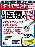 週刊 ダイヤモンド 2013年 8/31号 [雑誌]