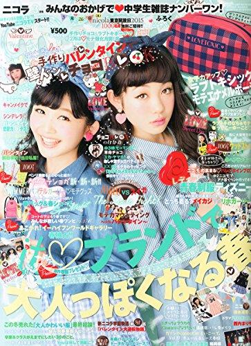 nicola(ニコラ) 2015年 03 月号 [雑誌]