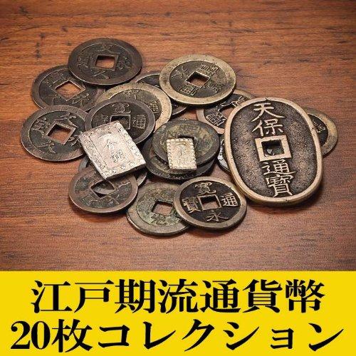 江戸期流通貨幣20枚コレクション
