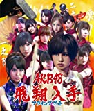 AKB48 FLYING GET(CD+DVD)(regular ed.)(TYPE-A)