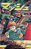 マッシュ(9) (少年サンデーコミックス)