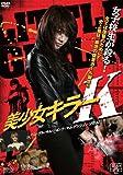 美少女キラーK [DVD]