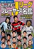 Jリーグプレイヤーズ名鑑 2009 (NIKKAN SPORTS GRAPH)
