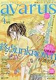 COMIC avarus (コミック アヴァルス) 2014年 04月号 [雑誌]