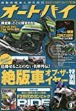 オートバイ 2016年9月号 [雑誌]