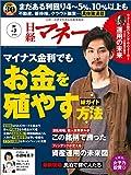 日経マネー 2016年 5月号 [雑誌]