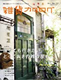 zakka catalog (雑貨カタログ) 2009年 04月号 [雑誌]