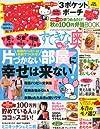 すてきな奥さん 2010年 10月号 [雑誌]